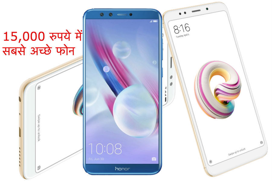best-android-smartphone-under-15000-with-4gb-ram-and-64gb-memory-in-hindi