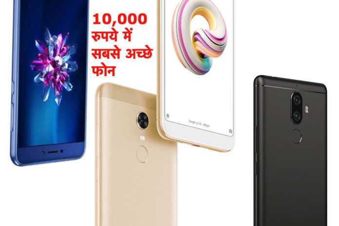 top-10-android-smartphone-under-rs-10000-list