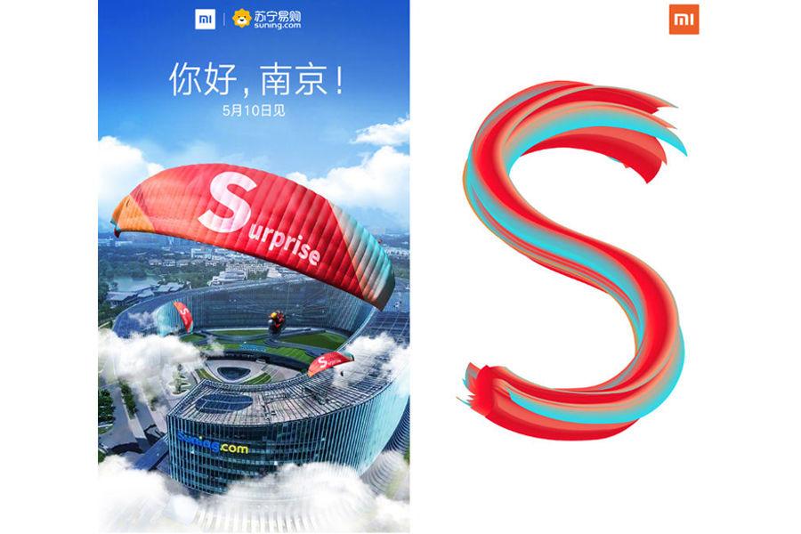 Xiaomi Redmi S2 launch invite
