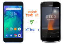 xiaomi redmi go vs nokia 1 comparison android go feature specifications price