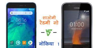 xiaomi redmi go vs nokia 1 comparison android go feature specifications price