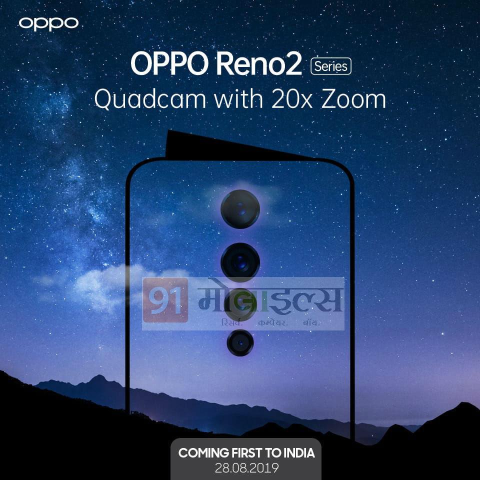 Oppo Reno 2 series 48mp quad rear camera 20x digital 5x hybrid zoom india launch 28 august