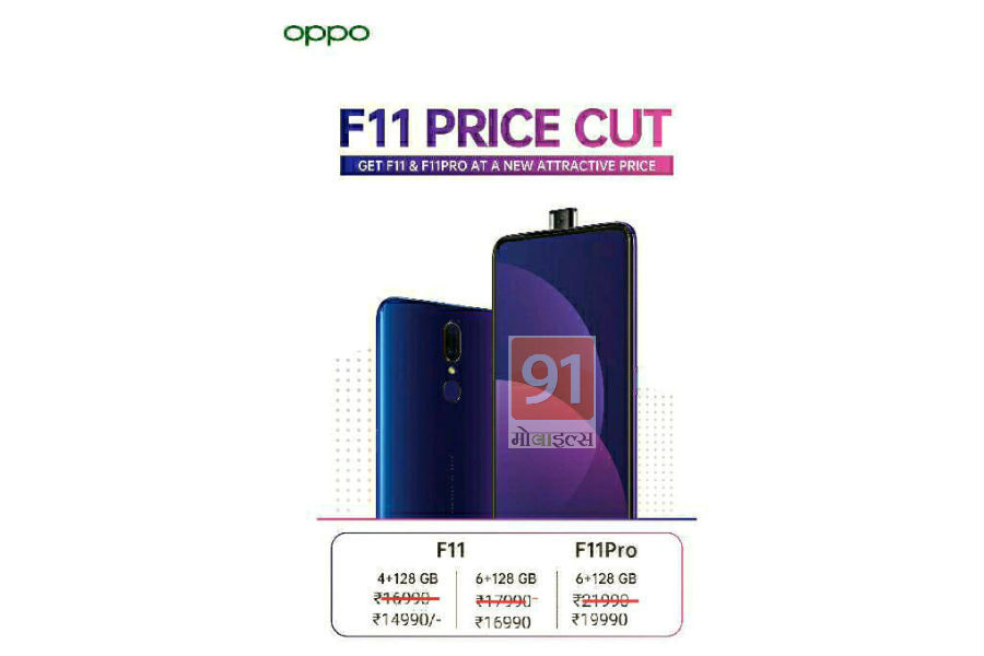 oppo-f11-pro-price-cut-rs-2000-and-oppo-f11-6gb-price-slashed-rs-1000