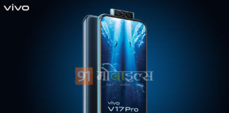 Vivo V17 Pro 32 mp dual pop up selfie camera promotional video leak in india