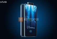 Vivo V17 Pro dual pop up selfie camera price leak india launch 20 september