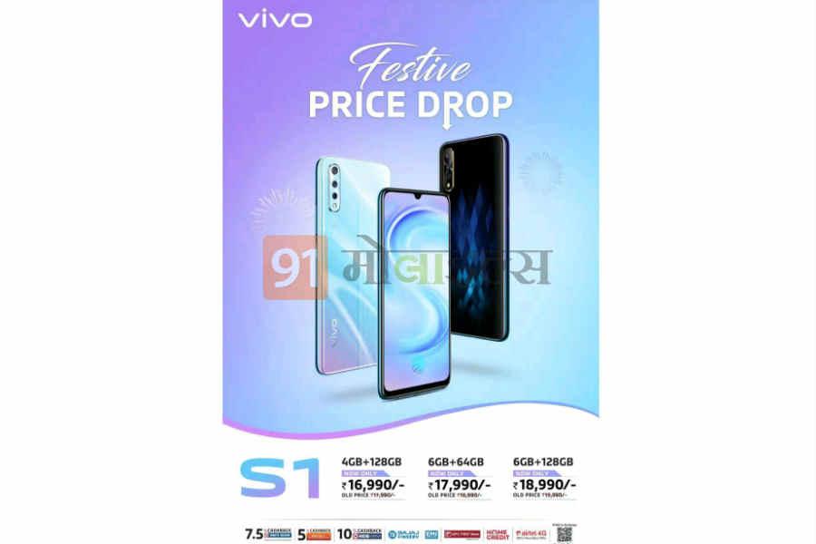 vivo-s1-price-cut