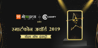 smartphone-awards-2019-voice-of-the-industry