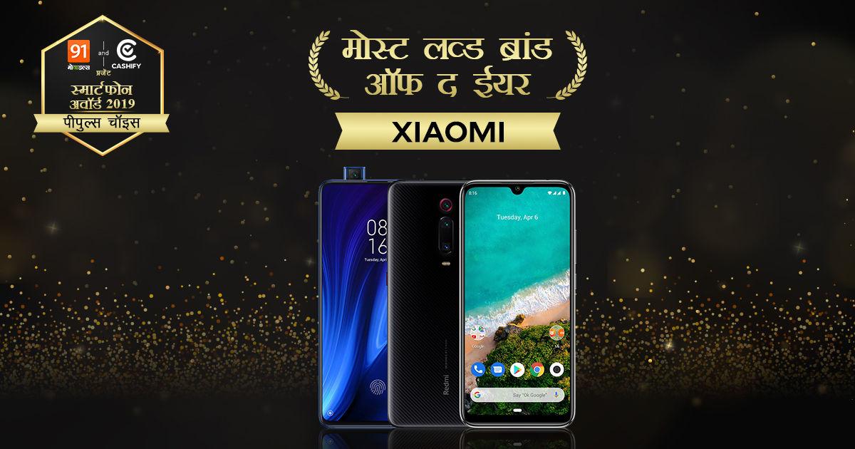 smartphone award of the year 2019 cashify xiaomi realme oppo vivo oneplus samsung asus apple
