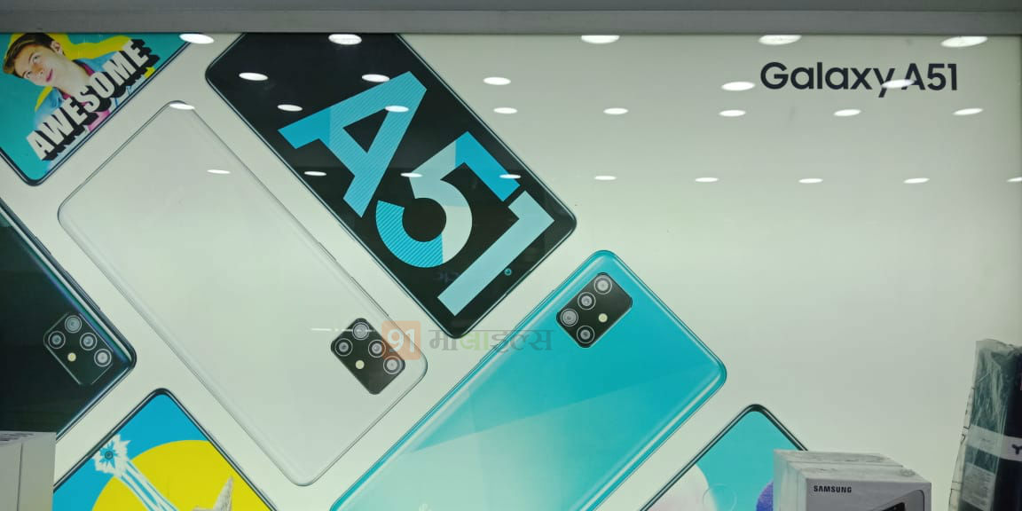 Exclusive tech news Samsung Galaxy A51 a71 launching in india next week price sale retail store poster leak