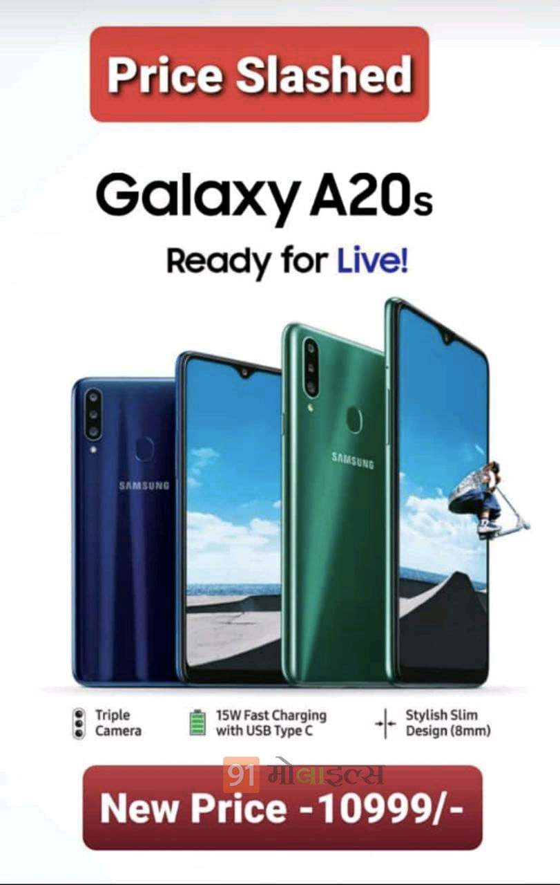 Samsung Galaxy A20s price cut in india specs sale offer