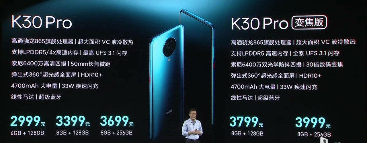 Redmi k30 Pro zoom edition price