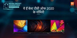 The Indian Gadget Awards 2020