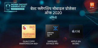 the-indian-gadget-awards-2020-best-soc-list-and-nominees