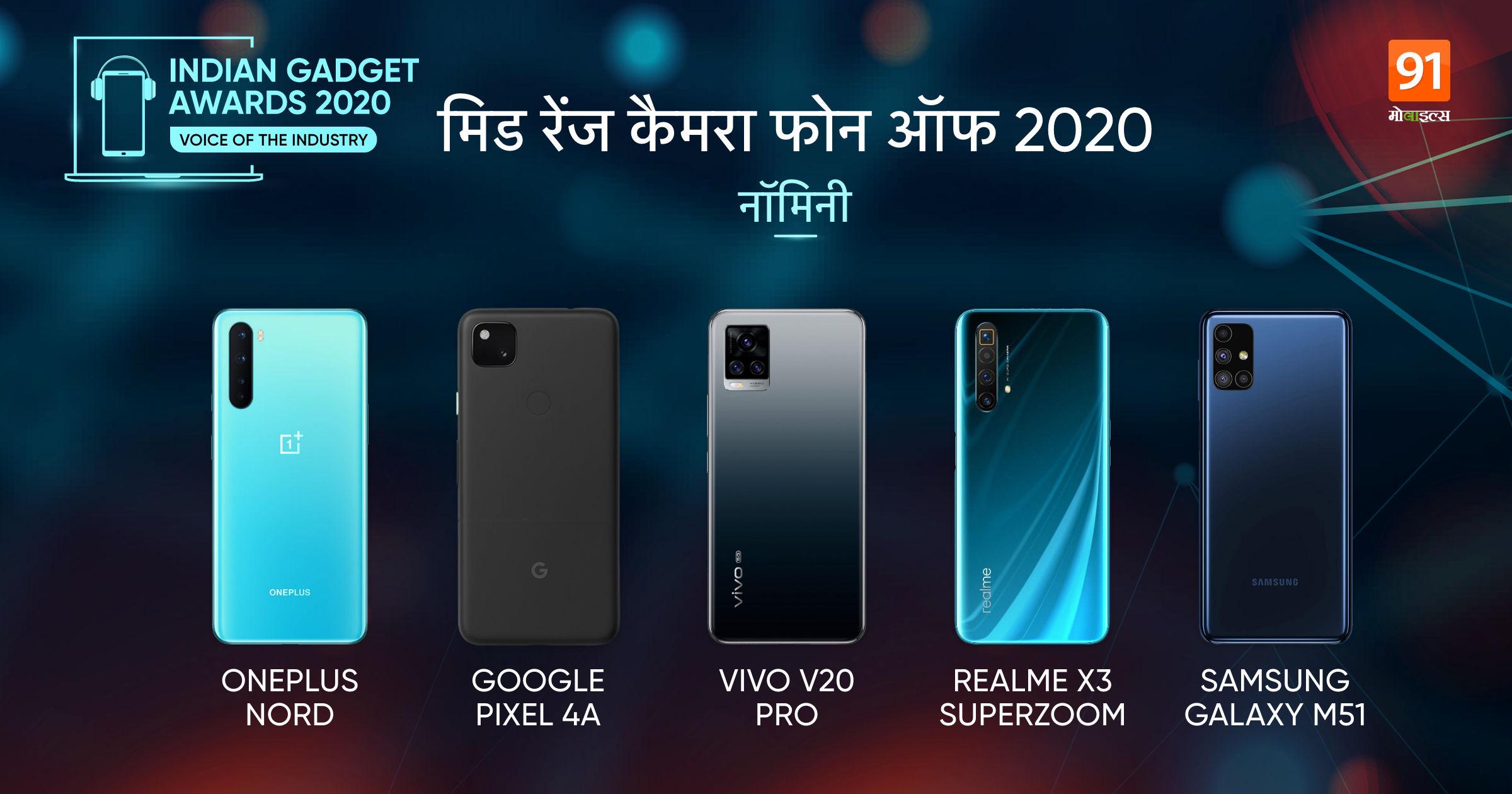 The Indian Gadget Awards 2020 Best mid range camera phone 2020