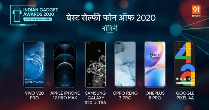 The Indian Gadget Awards 2020 Best Selfie Phone of 2020