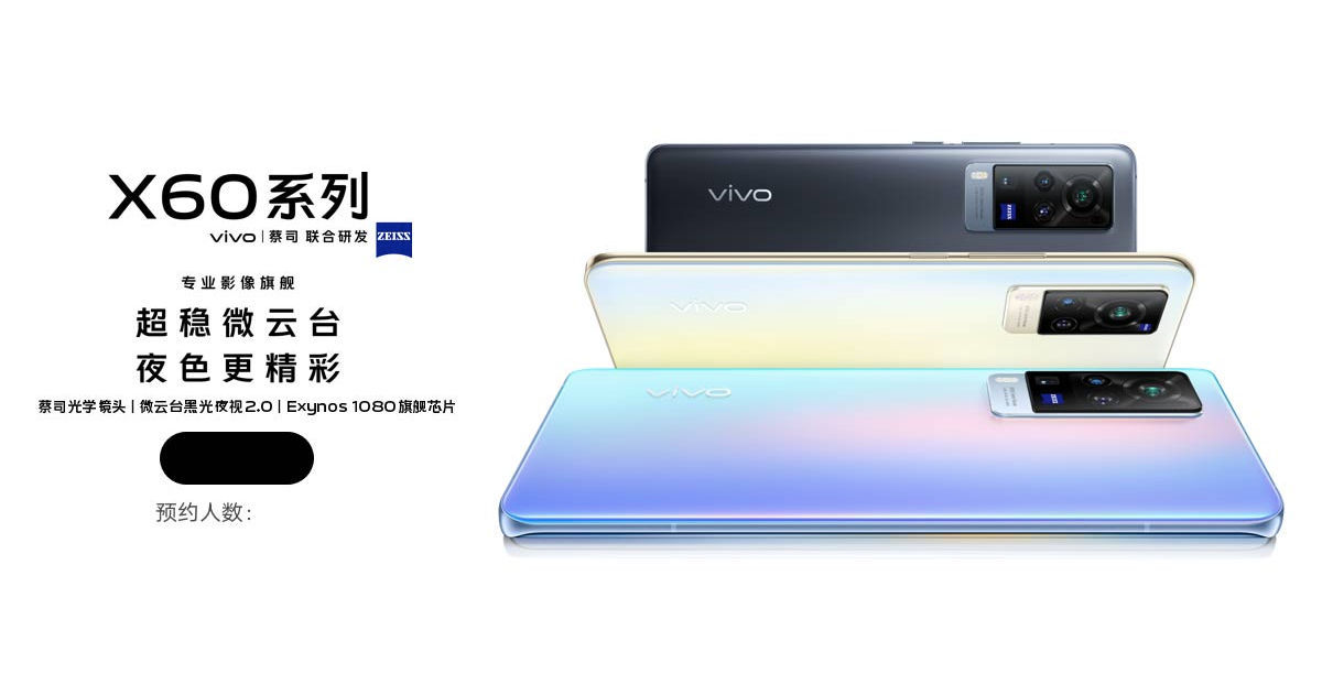 vivo x60 pro 5g series to launch on 29 december