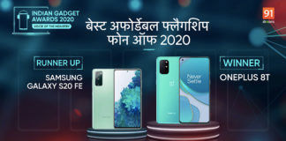 the indian gadget awards 2020 Best Affordable Flagship Phone winner OnePlus 8T runner up Samsung galaxy S20 FE