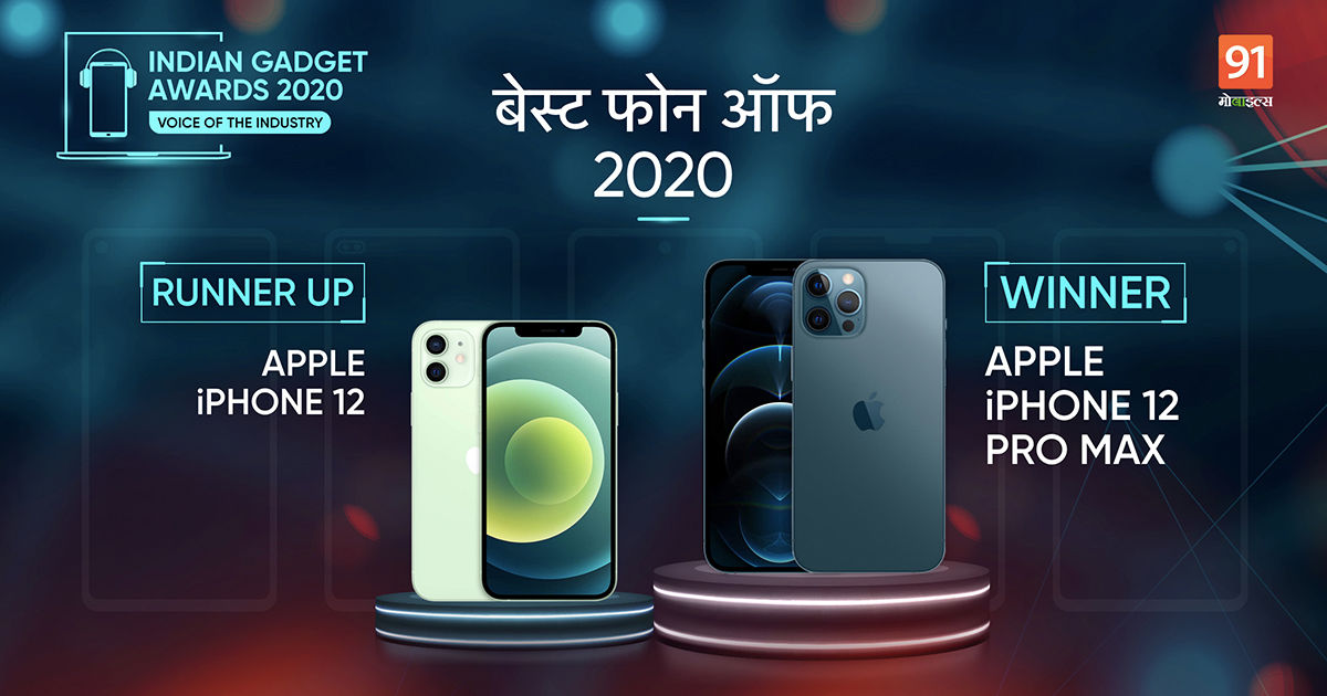 the indian gadget awards 2020 Smartphone of the year winner Apple iPhone 12 Pro Max runner up Apple iPhone 12