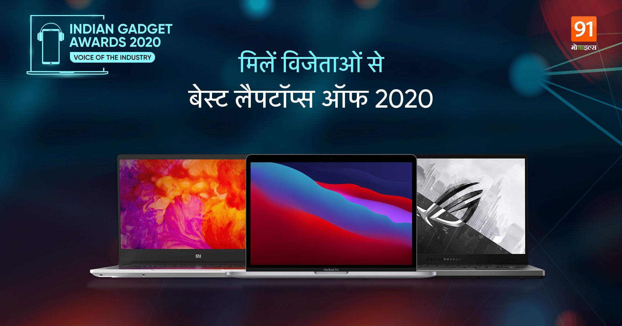 best-laptop-2020-hindi