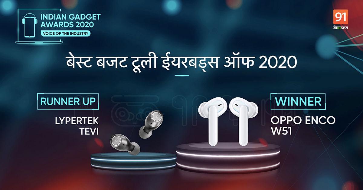 budget-true-earbuds-winner