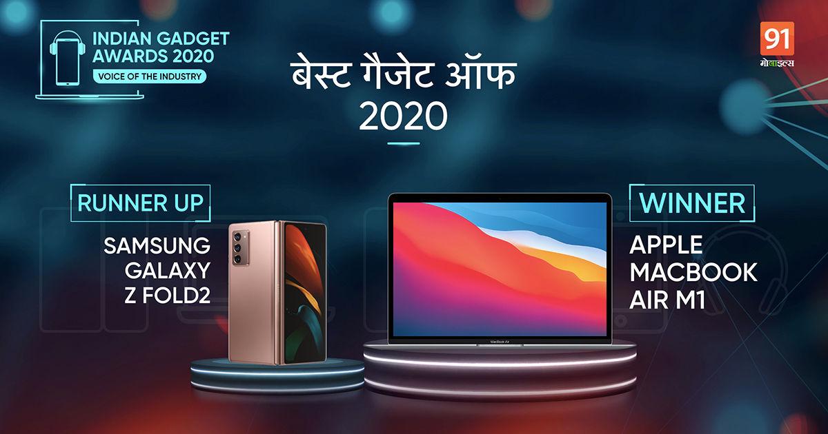 gadget-of-2020-winner