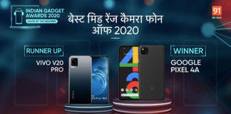 the indian gadget awards 2020 Best Mid-Range Camera Phone winner Google Pixel 4a runner up Vivo V20 Pro