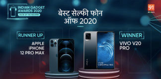 the indian gadget awards 2020 Best Selfie Phone winner Vivo V20 Pro runner up Apple iPhone 12 Pro Max