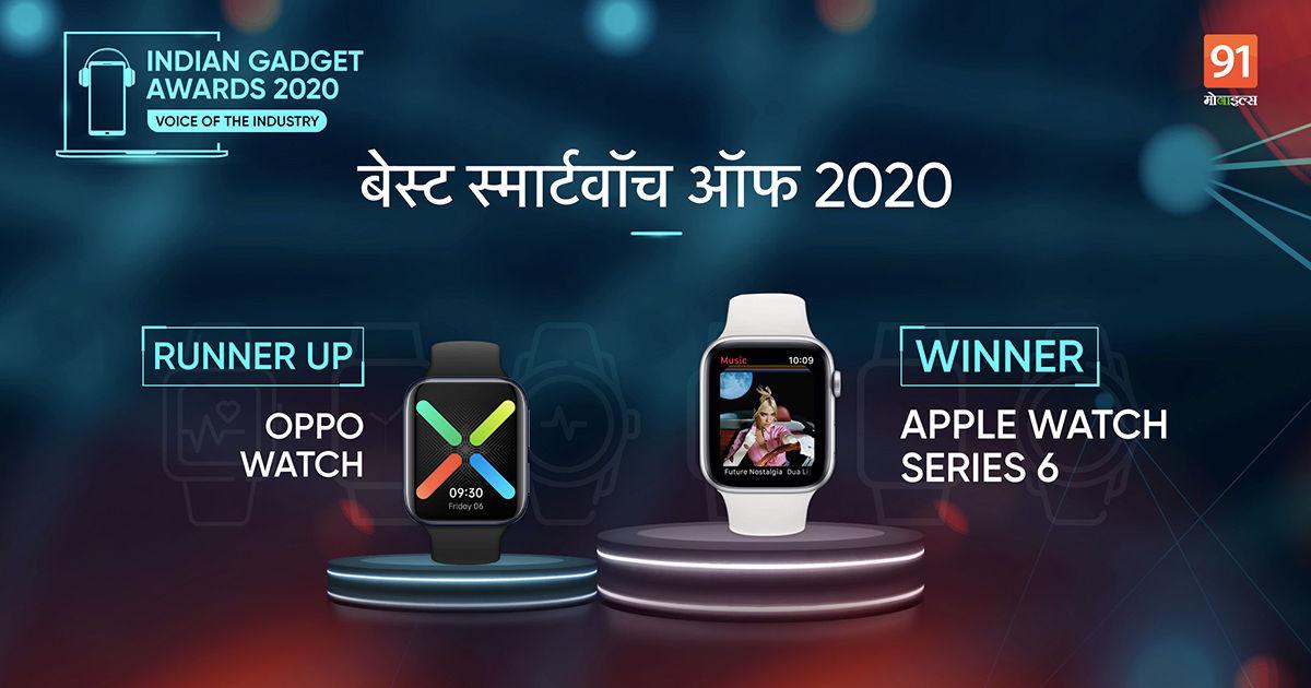 smart-watch-winner