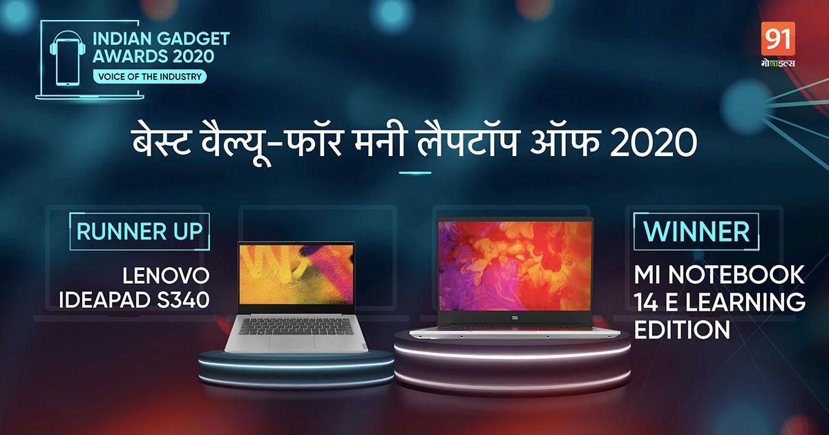 value-for-money-laptop-winner