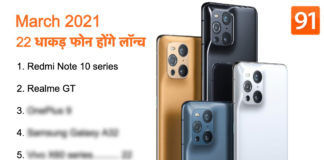 phone-launch-in-india-march-2021