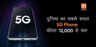 iqoo-u3x-cheapest-5g-phone-to-launch-soon-specs-price-leaked