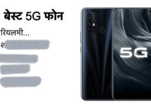 best-5g-phone-in-india-under-rs-25000