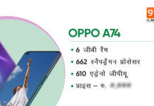 oppo-a74-4g-google-play-listing-snapdragon-660-soc-6gb-ram-specs-leaked