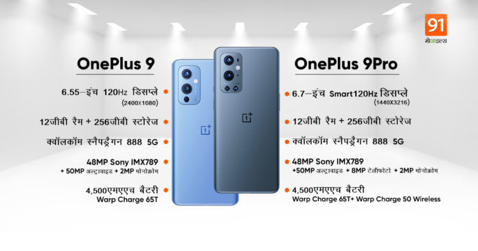 OnePlus 9 vs OnePlus 9 Pro camera battery display Specifications Features price comparison