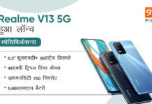 Realme V13 5G officially launched with dimensity 700 soc specs price
