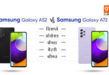 samsung galaxy a52 vs a72 specs price comparison difference
