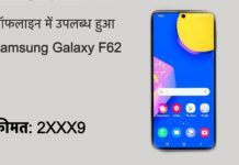 samsung-galaxy-f62-offline-available-in-india