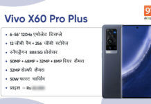 vivo-x60-pro-plus-officially-launched-in-india-price-snapdragon 888 soc specs-offer-sale