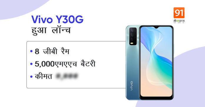 Vivo Y30G officially launched feature specs price sale