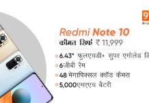 redmi-note-10-price-in-india-specs-sale-offer