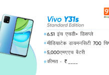 vivo-y31s-standard-edition-launched-specs-price-sale
