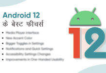 know-top-new-features-of-android-12-snow-cone