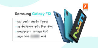 samsung-galaxy-f12-officially-launch-in-india-price-specs-sale-offer