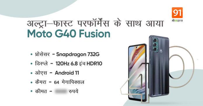 Moto G40 Fusion