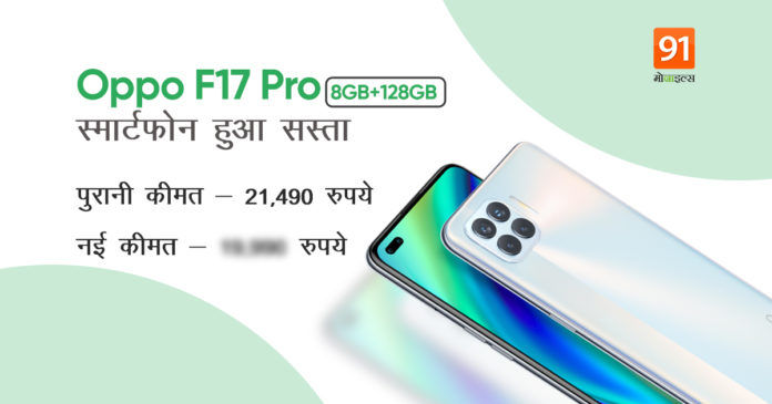 Oppo F17 Pro price cut in India