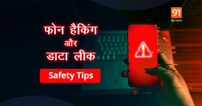 How to keep your Phone Secure from Data Leak mobile hacking protection tips in hindi