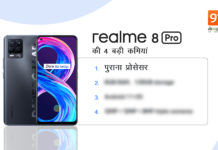 5-disappointment-of-realme-8-pro-india