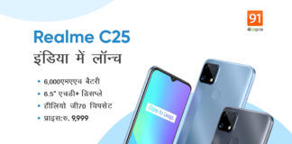 Realme C25 C21 C20 launched in India Price Sale Offer specs details