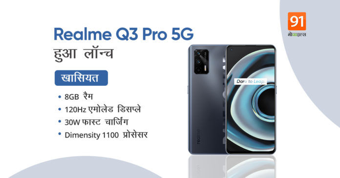 Realme Q3 Pro 5G Official with Dimensity 1100 soc 8gb ram 64mp camera Price Feature Specs