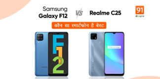 Samsung Galaxy F12 vs Realme C25